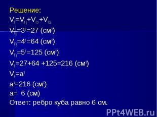 Решение: Решение: VF=VF1+VF2 +VF3 VF1=33 =27 (см3) VF2=43 =64 (см3) VF3=53 =125