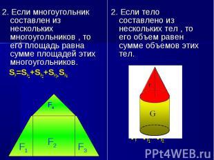 2. Если многоугольник составлен из нескольких многоугольников , то его площадь р
