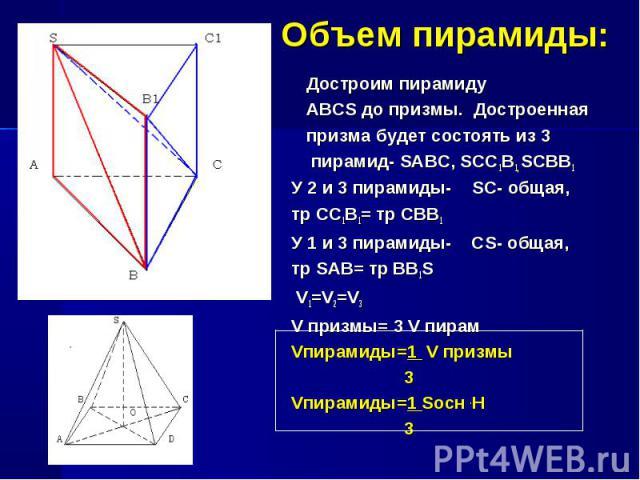 У 2 и 3 пирамиды- SC- общая, У 2 и 3 пирамиды- SC- общая, тр CC1B1= тр CBB1 У 1 и 3 пирамиды- СS- общая, тр SAB= тр BB1S V1=V2=V3 V призмы= 3 V пирам Vпирамиды=1 V призмы 3 Vпирамиды=1 Sосн .H 3