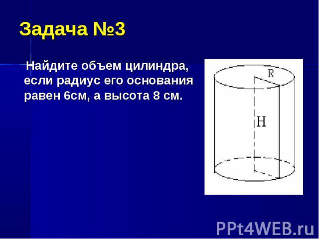 Найдите объем цилиндра, если радиус его основания равен 6см, а высота 8 см. Найдите объем цилиндра, если радиус его основания равен 6см, а высота 8 см.