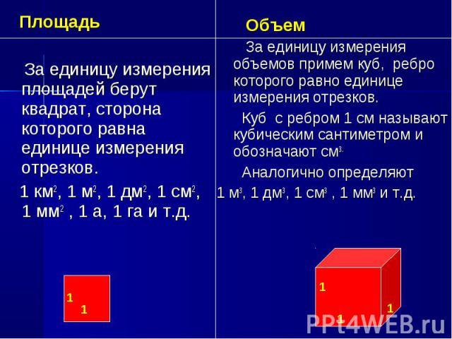 Площадь Площадь За единицу измерения площадей берут квадрат, сторона которого равна единице измерения отрезков. 1 км2, 1 м2, 1 дм2, 1 см2, 1 мм2 , 1 а, 1 га и т.д.