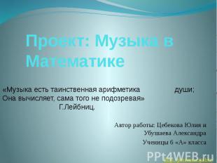 Проект: Музыка в Математике Автор работы: Цебекова Юлия и Убушаева Александра Уч