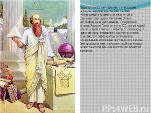 Пифагор считал, что гармония чисел сродни гармонии звуков и что оба этих занятия