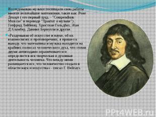 Исследованию музыки посвящали свои работы многие величайшие математики, такие ка