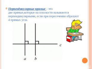 Перпендикулярные прямые – это двепрямые,которыенаплоскости&nbs