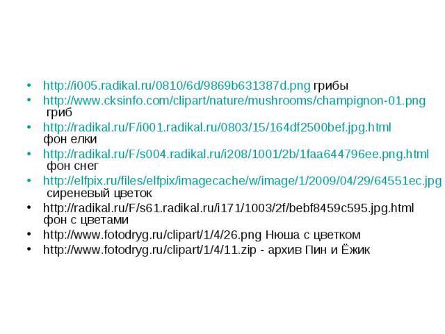 http://i005.radikal.ru/0810/6d/9869b631387d.png грибы http://i005.radikal.ru/0810/6d/9869b631387d.png грибы http://www.cksinfo.com/clipart/nature/mushrooms/champignon-01.png гриб http://radikal.ru/F/i001.radikal.ru/0803/15/164df2500bef.jpg.html фон …