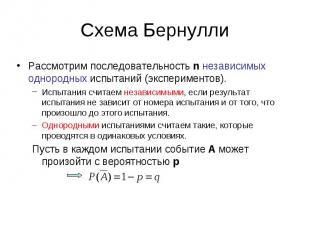 Рассмотрим последовательность n независимых однородных испытаний (экспериментов)