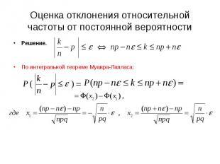 Решение. Решение. По интегральной теореме Муавра-Лапласа: