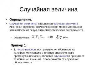 Определение. Определение. Случайной величиной называется числовая величина (числ