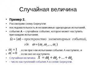 Пример 2. Пример 2. Рассмотрим схему Бернулли: последовательность n независимых