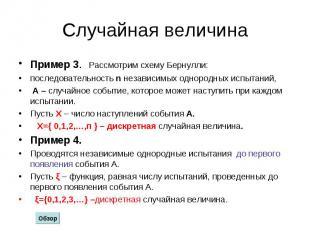 Пример 3. Рассмотрим схему Бернулли: Пример 3. Рассмотрим схему Бернулли: послед