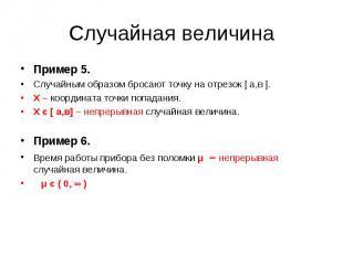 Пример 5. Пример 5. Случайным образом бросают точку на отрезок [ а,в ]. Х – коор
