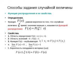 Функция распределения и ее свойства. Функция распределения и ее свойства. Опреде