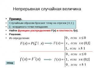 Пример. Пример. Случайным образом бросают точку на отрезок [ 0,1 ]. ξ– координат