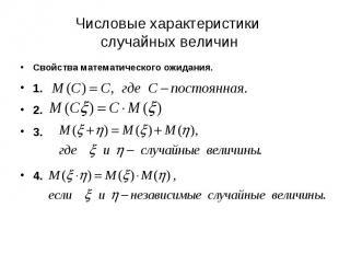 Свойства математического ожидания. Свойства математического ожидания. 1. 2. 3. 4