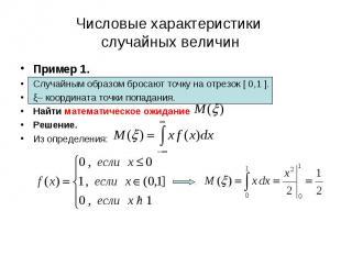 Пример 1. Пример 1. Случайным образом бросают точку на отрезок [ 0,1 ]. ξ– коорд