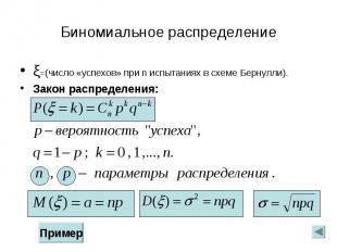 ξ=(число «успехов» при n испытаниях в схеме Бернулли). ξ=(число «успехов» при n