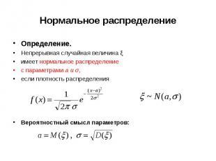 Определение. Определение. Непрерывная случайная величина ξ имеет нормальное расп