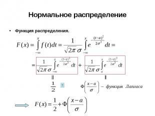 Функция распределения. Функция распределения.
