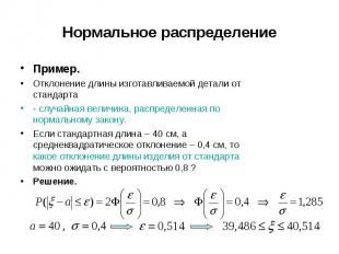 Пример. Пример. Отклонение длины изготавливаемой детали от стандарта - случайная