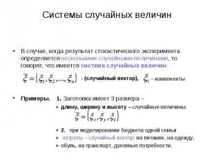 В случае, когда результат стохастического эксперимента определяется несколькими