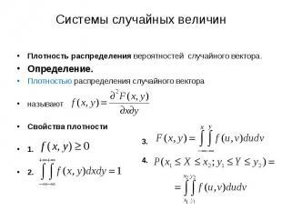 Плотность распределения вероятностей случайного вектора. Плотность распределения