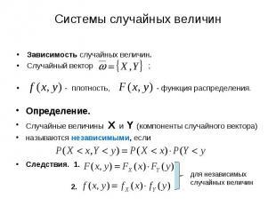 Зависимость случайных величин. Зависимость случайных величин. Случайный вектор ;