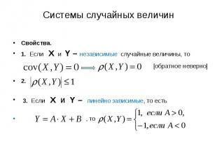 Свойства. Свойства. 1. Если X и Y – независимые случайные величины, то 2. 3. Есл