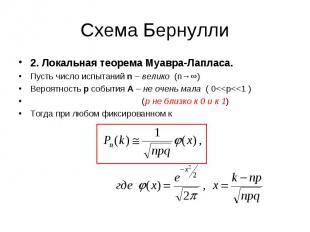 2. Локальная теорема Муавра-Лапласа. 2. Локальная теорема Муавра-Лапласа. Пусть