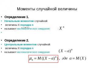Определение 1. Определение 1. Начальным моментом случайной величины Х порядка n