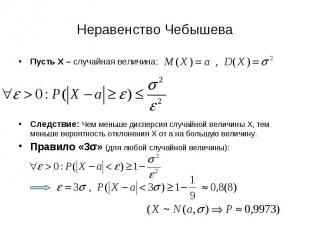 Пусть Х – случайная величина; Пусть Х – случайная величина; Следствие: Чем меньш