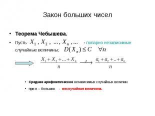 Теорема Чебышева. Теорема Чебышева. Пусть - попарно независимые случайные величи