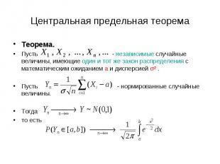 Теорема. Теорема. Пусть - независимые случайные величины, имеющие один и тот же