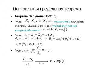 Теорема Ляпунова (1901 г.). Теорема Ляпунова (1901 г.). Пусть - независимые случ