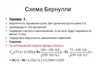 Пример 3 . Пример 3 . Вероятность поражения цели при одном выстреле равна 0,8. П