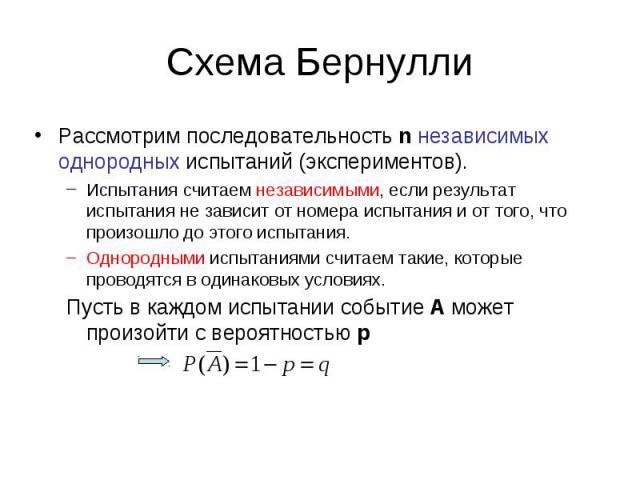 Рассмотрим последовательность n независимых однородных испытаний (экспериментов). Рассмотрим последовательность n независимых однородных испытаний (экспериментов). Испытания считаем независимыми, если результат испытания не зависит от номера испытан…
