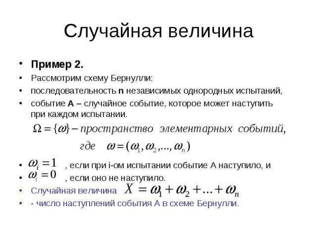 Пример 2. Пример 2. Рассмотрим схему Бернулли: последовательность n независимых однородных испытаний, событие А – случайное событие, которое может наступить при каждом испытании. , если при i-ом испытании событие А наступило, и , если оно не наступи…