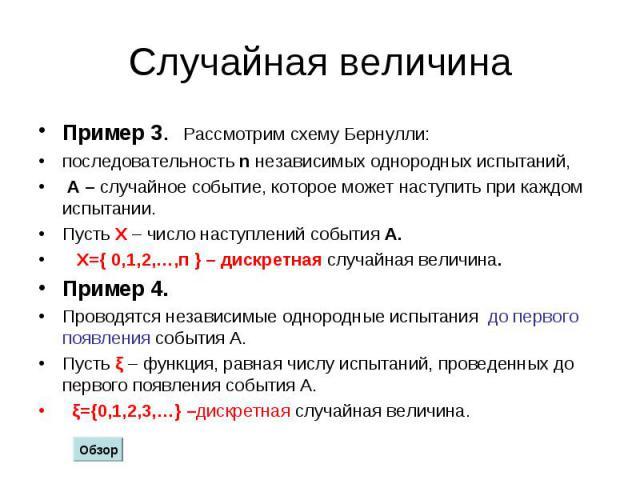 Пример 3. Рассмотрим схему Бернулли: Пример 3. Рассмотрим схему Бернулли: последовательность n независимых однородных испытаний, А – случайное событие, которое может наступить при каждом испытании. Пусть Х – число наступлений события А. Х={ 0,1,2,…,…