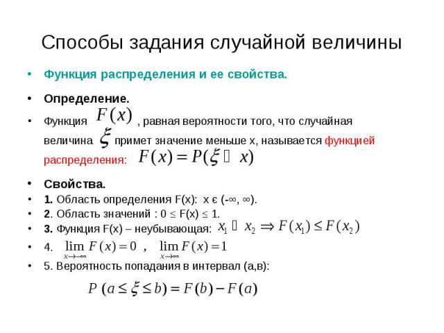 Функция распределения и ее свойства. Функция распределения и ее свойства. Определение. Функция , равная вероятности того, что случайная величина примет значение меньше х, называется функцией распределения: Свойства. 1. Область определения F(x): х є …
