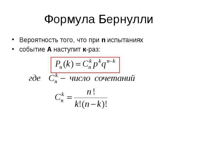 Вероятность того, что при n испытаниях Вероятность того, что при n испытаниях событие А наступит к-раз: