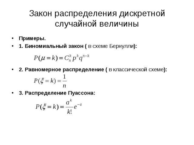 Примеры. Примеры. 1. Биномиальный закон ( в схеме Бернулли): 2. Равномерное распределение ( в классической схеме): 3. Распределение Пуассона: