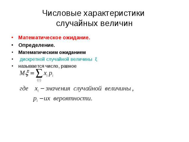 Математическое ожидание. Математическое ожидание. Определение. Математическим ожиданием дискретной случайной величины ξ называется число, равное