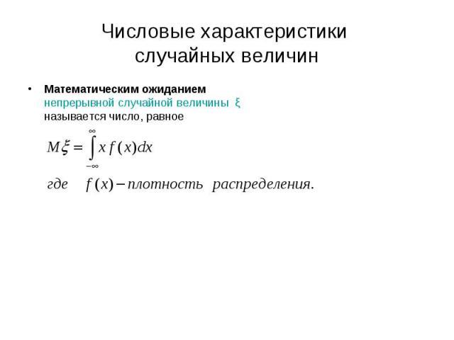 Математическим ожиданием непрерывной случайной величины ξ называется число, равное Математическим ожиданием непрерывной случайной величины ξ называется число, равное