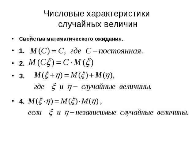 Свойства математического ожидания. Свойства математического ожидания. 1. 2. 3. 4.