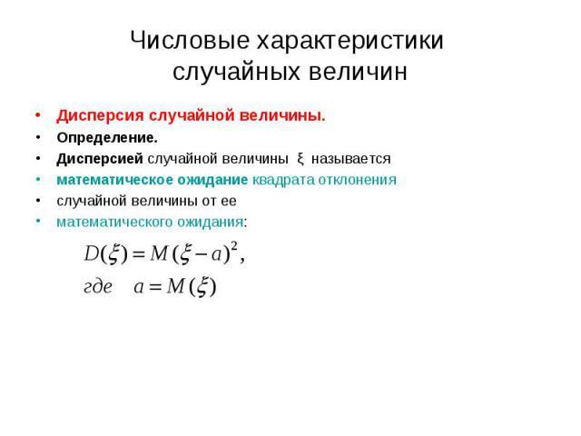 Дисперсия случайной величины. Дисперсия случайной величины. Определение. Дисперсией случайной величины ξ называется математическое ожидание квадрата отклонения случайной величины от ее математического ожидания: