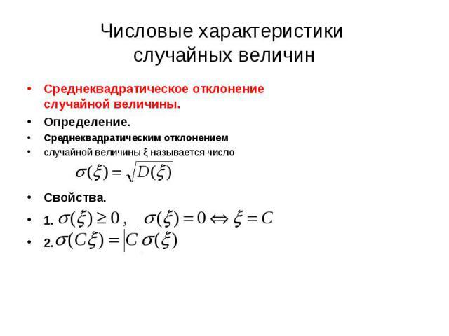 Среднеквадратическое отклонение случайной величины. Среднеквадратическое отклонение случайной величины. Определение. Среднеквадратическим отклонением случайной величины ξ называется число Свойства. 1. 2.