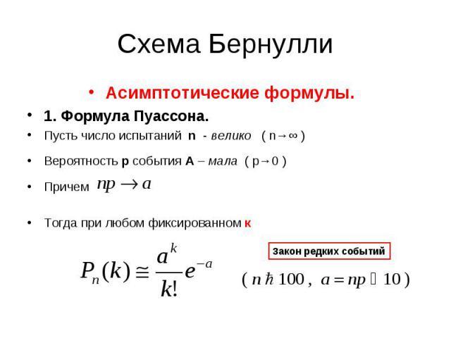 Асимптотические формулы. Асимптотические формулы. 1. Формула Пуассона. Пусть число испытаний n - велико ( n→∞ ) Вероятность р события А – мала ( р→0 ) Причем Тогда при любом фиксированном к