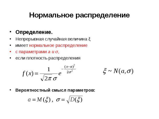 Определение. Определение. Непрерывная случайная величина ξ имеет нормальное распределение с параметрами a и σ, если плотность распределения Вероятностный смысл параметров: