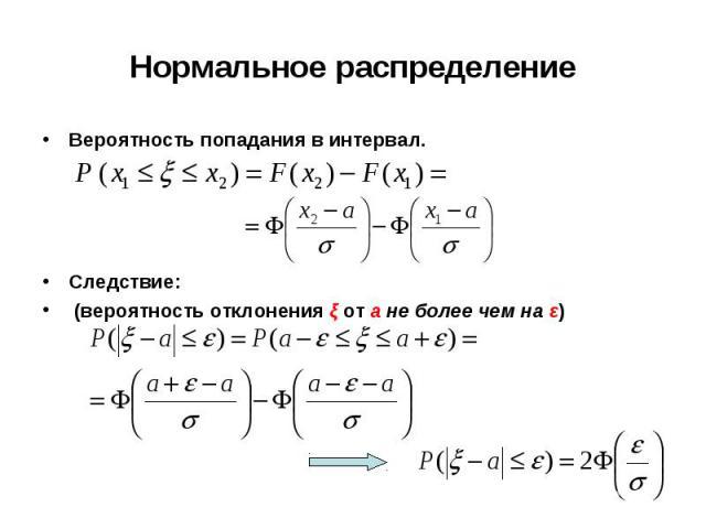 Вероятность попадания в интервал. Вероятность попадания в интервал. Следствие: (вероятность отклонения ξ от а не более чем на ε)