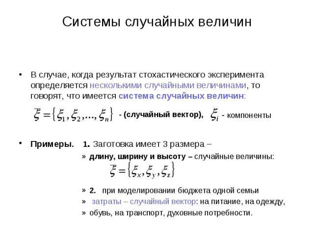 В случае, когда результат стохастического эксперимента определяется несколькими случайными величинами, то говорят, что имеется система случайных величин: